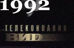 14 ноября 1992. Что происходит на первом канале «Останкино»? Основные проблемы и тенденции
