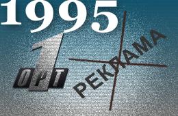 4 апреля 1995. Новое руководство ОРТ планирует частично отказаться от рекламы