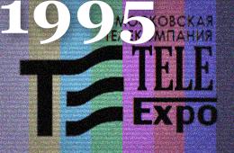 21 февраля 1995. Москомимущество и «МосЭкспо» запустили «ТелеЭкспо» —первый российский «магазин на диване»
