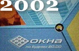 Скачать окно с дмитрием нагиевым 2003