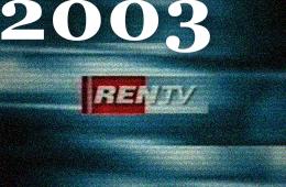 Сексфайлы ren tv