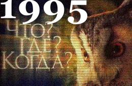 2 декабря 1995. Что будет с «Что? Где? Когда?» в эпоху смены ценностей?