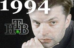 23 декабря 1994. Новогодняя ночь на НТВ с Леонидом Парфёновым