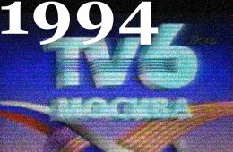 8 апреля 1994. ТВ6 больше не хочет вещать только на Москву и пытается выйти в регионы