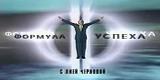 "Формула успеха (ГТРК ""Чувашия"", 2001) Светлана Макарова"