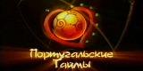 Португальские таймы (Первый канал, июнь 2004) Мяч Roteiro (мнение...