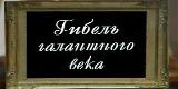 Эдвард Радзинский. Гибель галантного века. (ОРТ, 28.10.1997) Взгл...