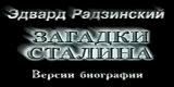 Эдвард Радзинский. Загадки Сталина. (ОРТ, 07.10.1996) Тайны &quot...