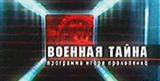 Военная тайна (REN-TV, 06.09.1998) Первый выпуск