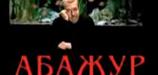Абажур (ОРТ, 31.05.1998) Владислав Третьяк