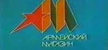 """Армейский магазин (Первый канал, 16.01.2005) 11 лет """"Армейск..."""