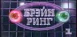 Брэйн ринг (1-й канал Останкино, 1992)