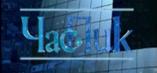 Час пик (1-й канал Останкино, 20.03.1995) Павел Бунич
