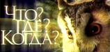 Что? Где? Когда? (ОРТ, 09.12.1995) Зимняя серия игр бессмертных. ...