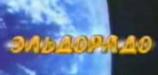 Эльдорадо (1-й канал Останкино, март 1994) Наталья Ушакова