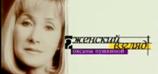 Женский взгляд (НТВ, 2003) Алсу. 1 часть