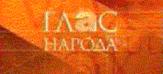 Глас народа (НТВ, 2001) Про убийцу мирных чеченцев Шаманова