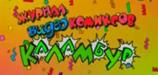 Каламбур (ОРТ, 18.11.1999) 70-ый выпуск