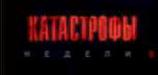 Катастрофы недели (ТВ-6, январь 2000) Столкновение поездов в Новг...
