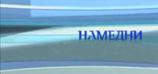 Намедни (НТВ, 2003) Тюремное заключение Эдуарда Лимонова