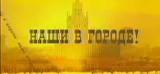 Наши в городе! (М1, август 2003) Автостоп