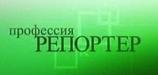 Профессия - репортёр (НТВ, 200?) Снайперы