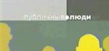 Публичные люди (ТВС, 2002) Сослан Варзиев