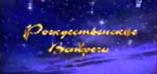 Рождественские встречи XX века (Россия, 07.01.2003) Фрагм...