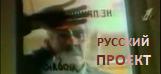 Русский проект (ОРТ, 1995-1996) Это моя страна