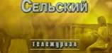 Сельский тележурнал (ОРТ, декабрь 1997) Фрагмент