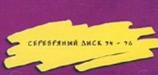 Серебряный диск (ТВЦ, 08.12.2002) Александр Маршал - Кукушка