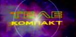 Телекомпакт (Петербург-5 канал, 1996) Андрей Державин, Андрей Губ...
