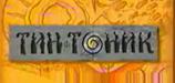 Тин-тоник (ОРТ, 1995) Второе рождение