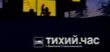 Тихий час с Василием Стрельниковым (MTV, 12.07.2001)