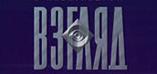 Взгляд (ОРТ, 26.06.1998) Гости - Михаил Тарасевич, Владимир Золот...
