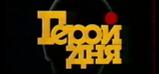 Герой дня (НТВ, 13.11.1995) Гейдар Алиев