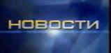 Время (Первый канал, 17.10.2004) О коррупции в футболе
