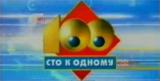 """Сто к одному (ТВ Центр, 29.03.1998) """"М-Радио"""" — """"Среда"""""""
