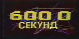 600 секунд (Ленинградская программа ЦТ, 23.01.1991) Обмен купюр; ...