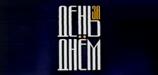"День за днём (ТВ-6, июнь 2001) ""Абитуриент-2001"" и нача..."