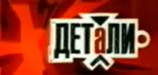Детали (СТС-Петербург, апрель 2004) Павел Кашин