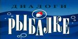 Диалоги о рыбалке (7ТВ, 2005) Выпуск №91. Ловля окуня зимой