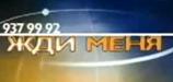 Жди меня (Первый канал, 17.11.2003)