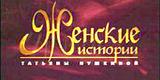 Женские истории Татьяны Пушкиной (ОРТ, январь 2000) Фрагмент