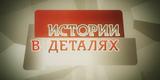 """Истории в деталях (СТС, 2008) Пуговка из """"Папиных дочек&quot..."""