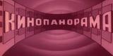Кинопанорама (1-й канал Останкино, 23.11.1993) Ведущий — Виктор М...