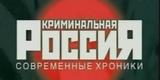 Криминальная Россия (НТВ, 1995) Дело Мурылёва. Смерть за квартиры