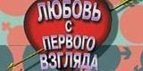 Любовь с первого взгляда (ОРТ, 1996) Оля, Наташа, Лена, Андрей, В...
