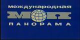 Международная панорама (РТР, 2001) Михаил Горбачев