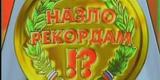Назло рекордам!? (7ТВ, 2002) 13-ый выпуск
